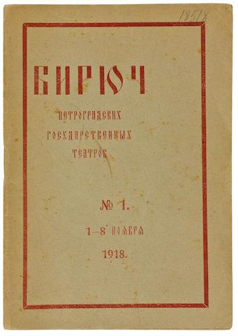 BIRYUCH PETROGRADSKIKH TEATROV. Biryuch Petrogradskikh Gosudarstvennykh Teatrov  [Herald of Petrograd State Theaters]. Petrograd: 1918-19.