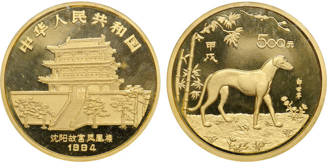 People's Republic of China, Gold 500 Yuan, Year of the Dog, 1994