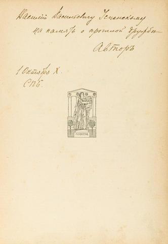 "GIPPIUS, ZINAIDA NIKOLAEVNA.  1869-1945. Sobranie stikhov. Kniga vtoraya 1903-1909 [Collected Verse. Second Book from 1903 to 1909]. Moscow: ""Skorpion,"" 1904."