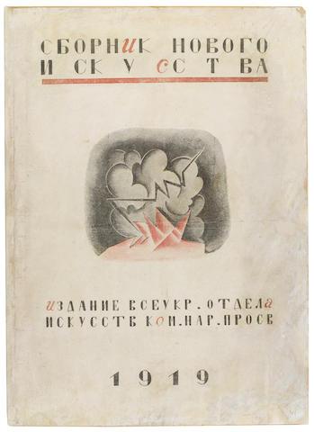 [RUSSIAN FUTURISM] Sbornik novogo iskusstva [Compilation of New Art]. Narkompros, 1919.