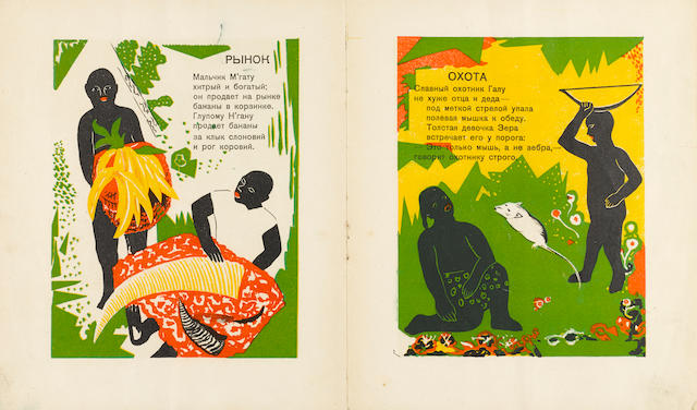 SHTERENBERG, DAVID PETROVICH, illustrator. GURYAN, OLGA. Galu i M'gamu. Moscow: GIZ, 1928.