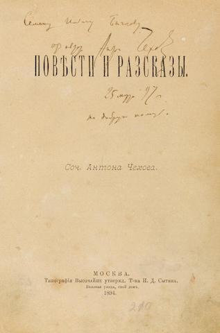 CHEKHOV, Anton Pavlovich (1860-1904).