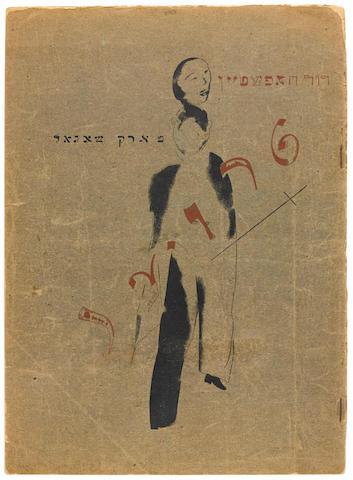 CHAGALL, MARC, illustrator. HOFSHTEYN, DOVID. 1889-1952. Troyer [Mourning]. Kiev:  Kultur-lige, 1922.