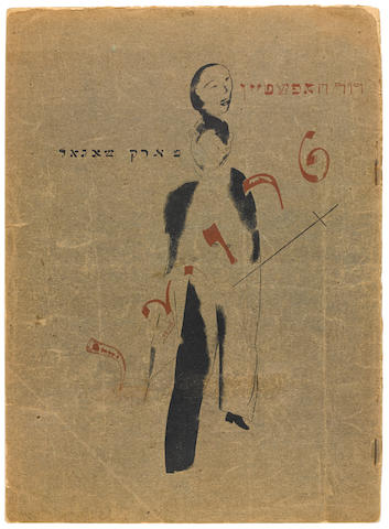 Chagall - Troye