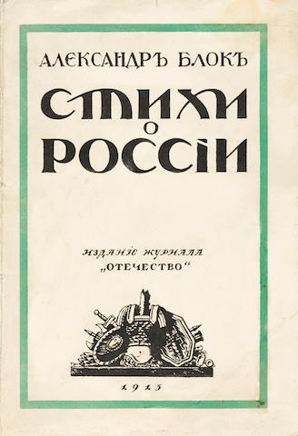 Blok, poems about Russia 1915