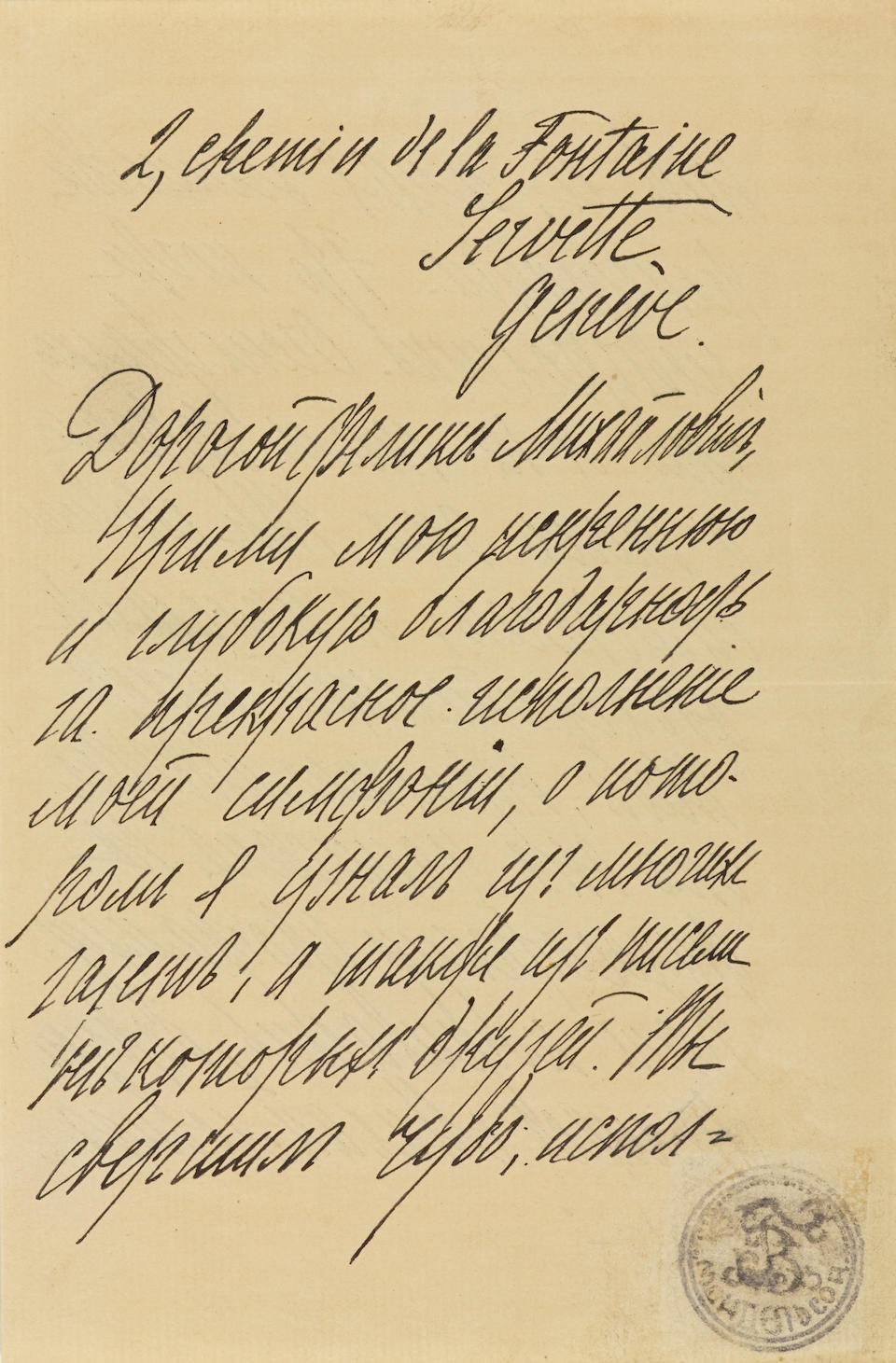 SKRYABIN, ALEKSANDER NIKOLAIEVICH. 1872-1915.