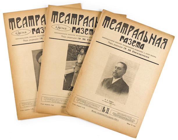 TEATRAL'NAIA GAZETA.  Beskin, E.M. (editor) Teatral'naia gazeta. Stsena. Ekran Moscow: 1915-17. <BR />