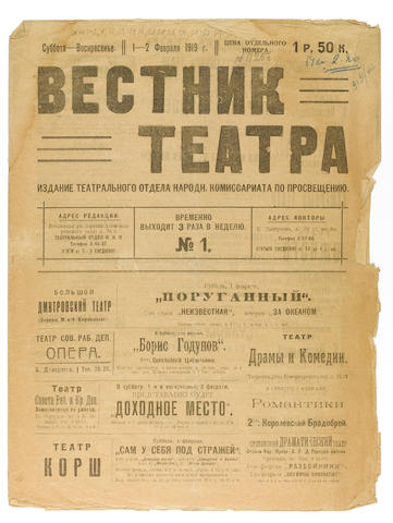 VESTNIK TEATRA. Vestnik teatra: izdanie teatral'nogo otdela Narkomprosa [Theater Bulletin: a Publication of the Theatrical Division of the Narkompros].  Moscow: TEO Narkomprosa, 1919-21.