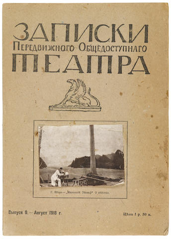 Zapisk Teatra. [Notes of the Itinerant Popular Theater] Petrograd: 1917-23. <BR />