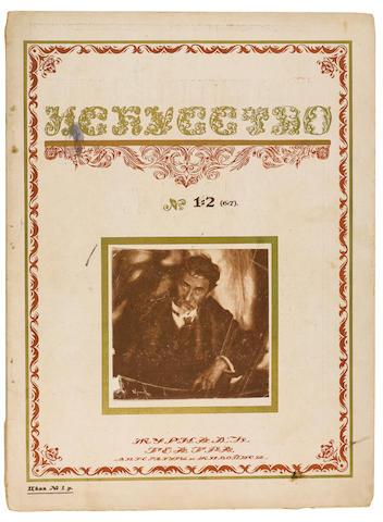 ISKUSSTVO ZHURNAL. Iskusstvo Zhuranal. teatra, literatury i zhisopisi. Petrograd: M.Gorodetskii, [1916-17].<BR />
