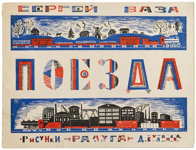 BULYANOV, D. and SERGEI VAZA. Poezda.  Leningrad:  Raduga, 1925.