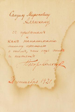 SOLOGUB, FEDOR. 1863-1927. Odna liubov [One Love]. Petrograd: Muosotis, 1921.