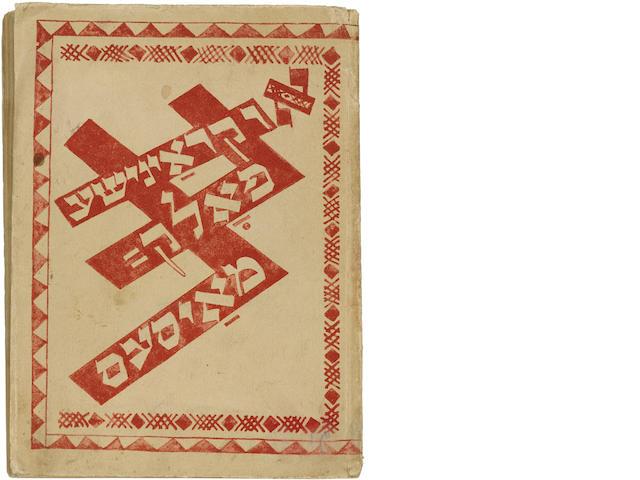 LISSITZKY, EL [LAZAR MARKOVICH], illustrator. KVITKO, LEIB. Ukraynische Folkmayses [Ukrainian Folk Tales]. [Berlin: Buchdruckerei Lutze & Vogt,] 1923.