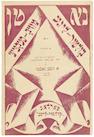 RYBACK, ISSACHAR BER. 1897-1935. CHAIKOV, IOSIF MOISEEVICH, illustrator. Der Shifer. Kiev, 1919.