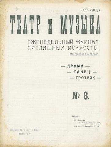 TEATR I MUZYKA. Teatr i Muzyka, ezhenedel'nyi zhurnal zrelischchnykh iskusstv [Theater and Music Entertainment Weekly Magazine of Art]. Moscow: 1922-23. <BR />