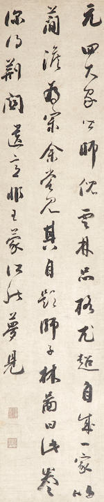 After Tie Bao (19th/20th century) Calligraphy in Running Script