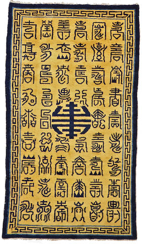 A yellow ground shou character carpet Late Qing/Republic period
