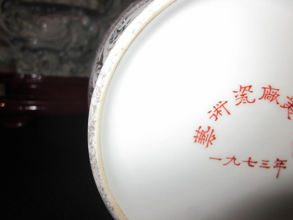 A famille rose enameled porcelain vase Yu Wenxiang (1910-1993), dated 1973