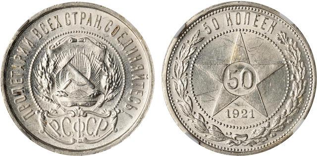 Russia, 50 Kopeks, 1921-AГ MS62 NGC