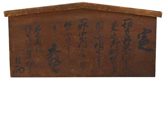 A kosatsu signboard