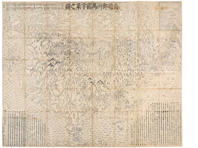 JAPANESE MAP. ZUDA ROKASHI (PRIEST HOTAN).  1654-1728. Nansenbushu Bankoku Shoka no zu [Map of the Countries in Jambudvipa]. Kyoto: Uhei Bundaiken, [c.1710].