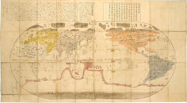 JAPANESE MAP. NAGAKUBO SEKISUI. 1717-1801. Chikyu bankoku sankai yochi zenzusetsu [Map and Description of Geography of all the Countries on the Globe]. Kyoto: 1785.