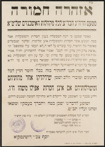 HEBREW LEGAL SIGN. Azhara Hamura [Stern Warning]. Jerusalem: Publisher: P. Anav and Sons, 1934.