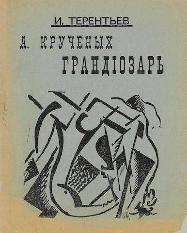 TERENTIEV, IGOR. 1892-1937. A. Kruchenykh Grandiozar  [A. Kruchenykh the Magnificent]. Tiflis: 41º, 1919.