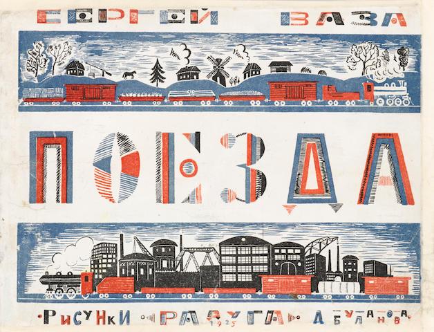 BULANOV, DMITRI, illustrator. VAZA, SERGEI. Poezda  [Trains]. Leningrad: Raduga, 1925.