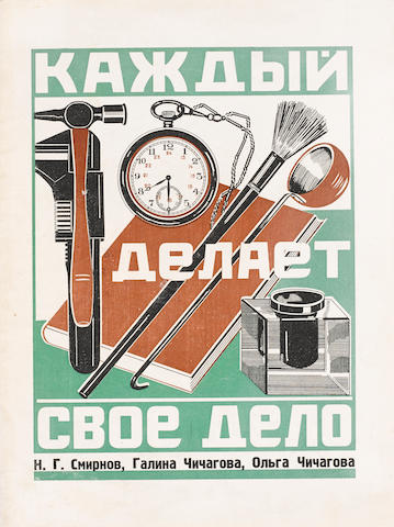 CHICHAGOVA, GALINA DMITRIEVNA, AND OLGA DMITRIEVNA, illustrators. SMIRNOV, NIKOLAI G. Kazhdyi delaet svoe delo  [Everyone Is Doing His Job]. Moscow:  ZIF, 1927.