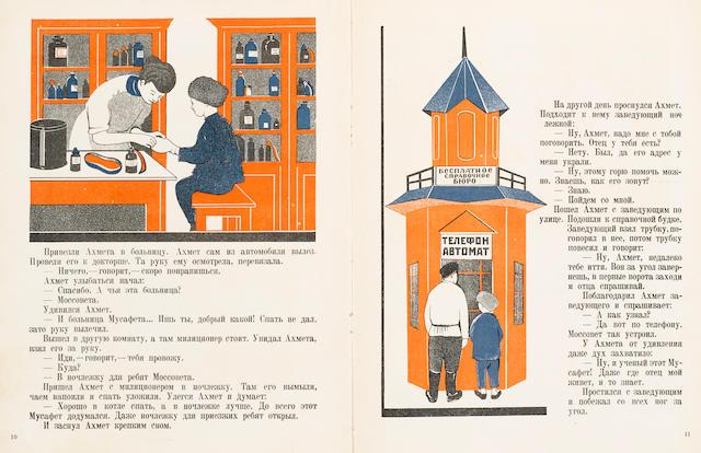 """CHICHAGOVA, GALINA DMITRIEVNA, AND OLGA DMITRIEVNA, illustrators.  SMIRNOV, NIKOLAI G. Akhmet v Moskve  [Akhmet in Moscow]. Moscow: """"Molodaya Gvardiya,"""" [1927]."""
