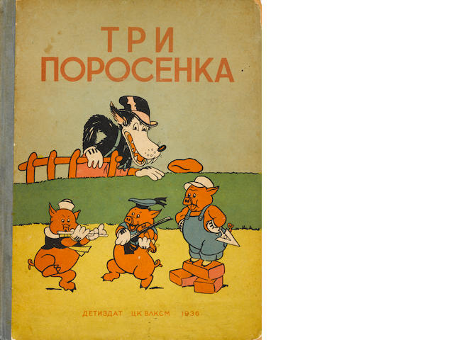 DISNEY, WALT. 1901-1966.  MIKHALKOV, SERGEI, translator.  Tri porocenka  [The Three Little Pigs]. Moscow and Leningrad:  Detizdat, 1936.