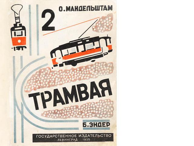 MANDELSHTAM, OSIP EMILEVICH. 1891-1938. 2 tramvaya [Two Streetcars]. Leningrad:  GIZ, 1925.