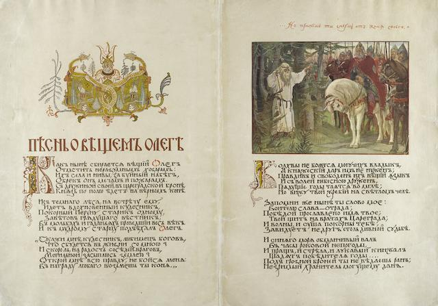 VASNETSOV, VIKTOR MIKHAILOVICH, illustrator.  1848-1926.  PUSHKIN, ALEKSANDR. 1799-1837. Pesn o veshchem Olege [Song of Oleg the Wise]. Moscow: A. A. Levenson, 1915.