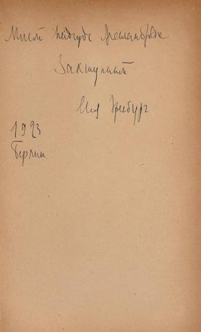 ERENBURG, ILYA GRIGOREVICH. 1891-1967. Trest D.E. [The D.E. Trust].  Berlin: Gelikon, 1923.