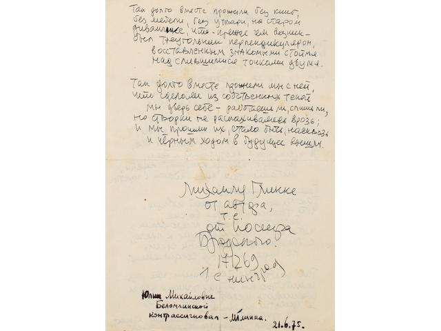 "BRODSKY, JOSEPH.  1940-1996. Autograph Manuscript in Russian, entitled ""Shest let spustya"""