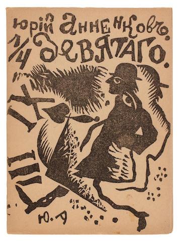 ANNENKOV, IURII PAVLOVICH. 1899-1974. 1/4 DEVIATOGO [A Quarter Past Nine]. Petrograd: Segodnya, 1919.