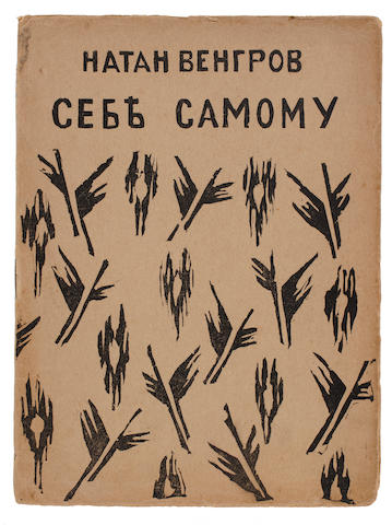 VENGROV, NATAN PAVLOVICH. 1894-1962. Sebe samomu [To Myself]. Petrograd: Segodnya, 1918.