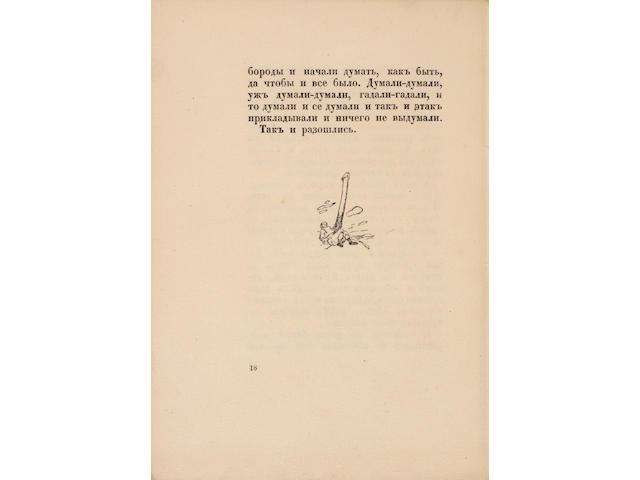 REMIZOV, ALEKSEI MIKHAILOVICH. 1877-1957.  BAKST, LEON illustrator. Tsar Dodon. Petrograd: Obezyanya Velikaya volnaya palata, 1921.