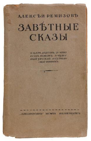 REMIZOV, ALEKSEI MIKHAILOVICH. 1877-1957. Zavetnye skazky  [Sacred Tales]. Petrograd:  Alkonost, 1920.