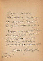ODOEVTSEVA, IRINA VLADIMIROVNA [IRAIDE HEINIKE]. 1895-1990.  Kontrapunkt [Counterpoint].  Paris: Rifma, 1951.