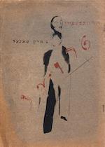 CHAGALL, MARC ZAHAROVICH, illustrator.  HOFSHTEYN, DOVID. Troyer [Mourning]. Kiev: Kultur-lige, 1922.