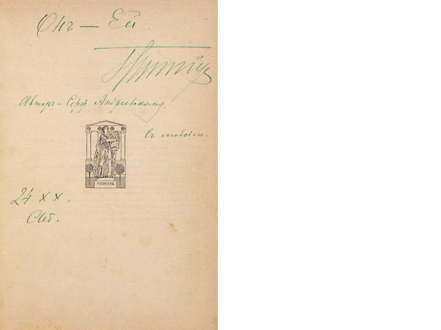 GIPPIUS, ZINAIDA NIKOLAEVNA. 1869-1945. Sobranie stikhov. Kniga vtoraya 1903-1909  [Collected Verse. Second Book from 1903 to 1909]. Moscow:  Musaget, 1910.