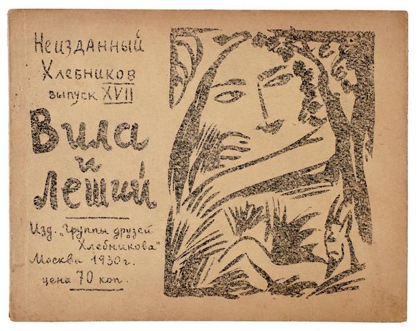 GONCHAROVA, NATALYA SERGEEVNA, illustrator. KHLEBNIKOV, VELIMIR. Neizdannyi Khlebnikov, no. 17. Moscow: Gruppa druzei Khlebnikova, 1930.