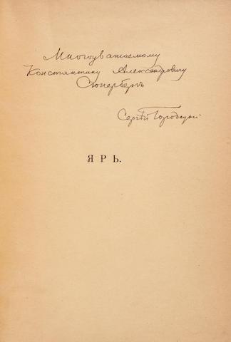 GORODETSKII, SERGEI MITROFANOVICH. 1884-1967. Yar. St. Petersburg: [n.p., 1906].