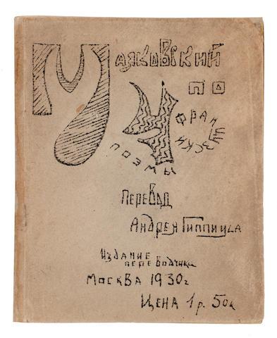 MAYAKOVSKY, VLADIMIR VLADIMIROVICH. 1891-1930. GIPPIUS, ANDREI, translator. Mayakovsky po Frantsuzski [Mayakovsky in French]. Moscow: Printed by the translator, 1930.