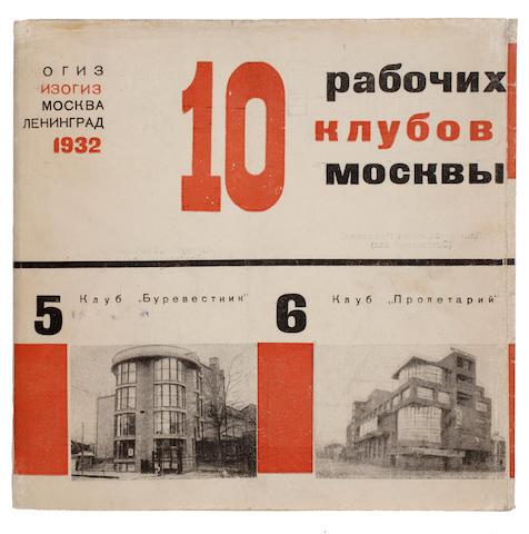 SOVIET ARCHITECTURE. ILIN, M.A. illustrator; KEMENOV, V.S. editor. 10 rabochikh klubov Moskvy [Ten Worker's Club of Moscow]. Moscow and Leningrad: OGIZ, 1932.
