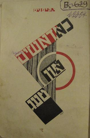 KIPNIS, ITSIK. 1896-1974. 2 titles:1. Mesjatsy i dui (khronika). [Months and Days: The Chronicle]. Kiev: Kulturlige, 1926.
