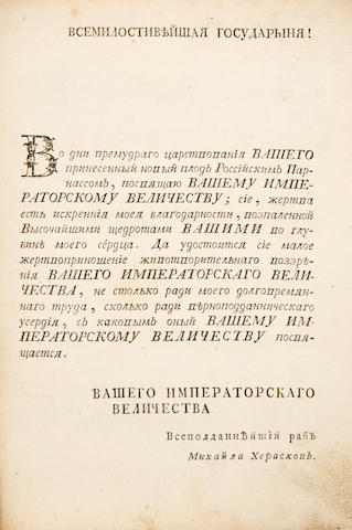 KHERSAKOV, MIKHAIL MATVEEVICH. 1733-1807. Rossiyada [Russian Epic]. Moscow:  Imperial Moscow University, 1779.