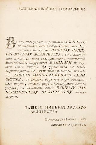 KHERSAKOV, MIKHAIL MATVEEVICH. 1733-1807. Rossiyada [Russian Epic]. Moscow:  Imperial Moscow University, 1779.
